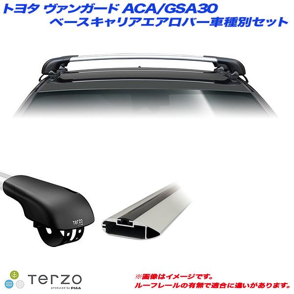 トヨタ ヴァンガード ACA/GSA30 H19.8~H25.11 キャリア車種別専用セット EF103A + EB84A + EB84A PIAA/Terzo