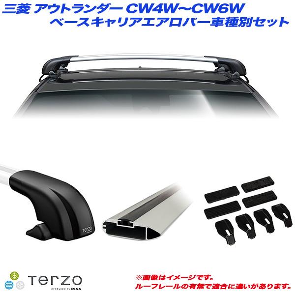 三菱 アウトランダー CW4W~CW6W H17.10~H24.9 キャリア車種別専用セット EF100A + EB100A + EB100A + EH350 PIAA/Terzo