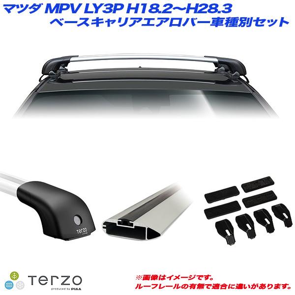 マツダ MPV LY3P H18.2~H28.3 キャリア車種別専用セット EF101A + EB100A + EB92A + DR16 PIAA/Terzo