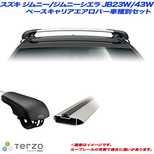 スズキ ジムニー/ジムニーシエラ JB23W/43W H10.10~H30.6 キャリア車種別専用セット EF103A + EB76A + EB76A PIAA/Terzo
