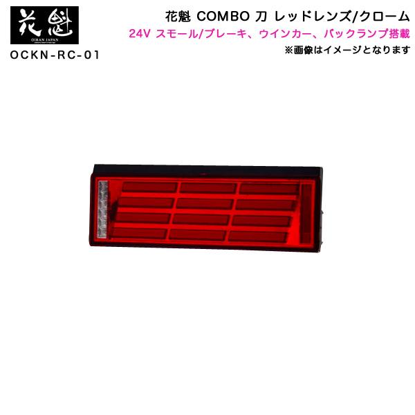 トラック 24V LEDテールランプ オールインワン シーケンシャル COMBO 刀 レッドレンズ/クローム OCKN-RC-01 花魁/OIRAN JAPAN