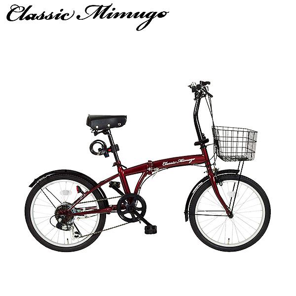 折りたたみ自転車 折り畳み 折畳み 6段変速 カゴ LEDライト レッド Classic Mimugo FDB206SG-RL MG-CM206G-RL ミムゴ