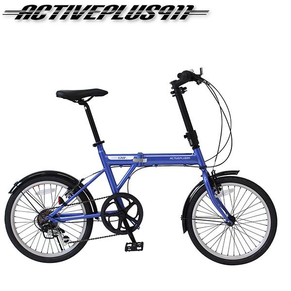 ノーパンク折りたたみ自転車 折り畳み 折畳み 6段変速 ブルー ACTIVEPLUS911 FDB206SF MG-G206NF-BL ミムゴ