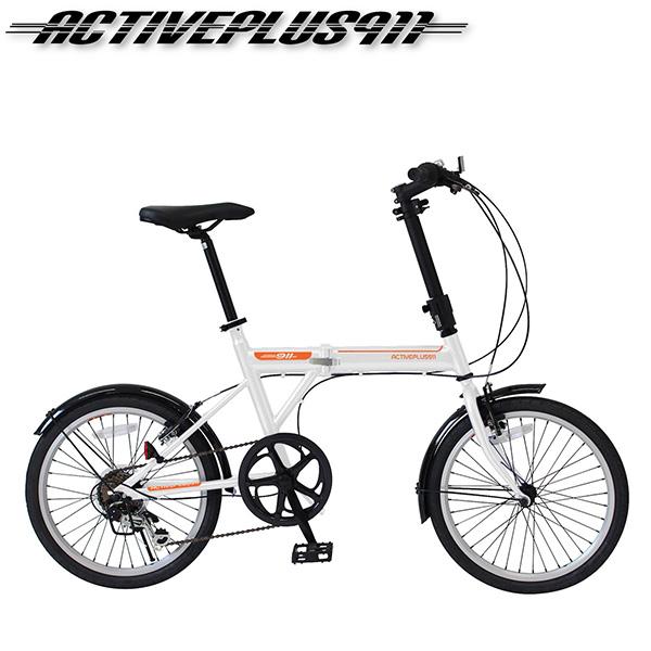 ノーパンク折りたたみ自転車 折り畳み 折畳み 6段変速 ホワイト ACTIVEPLUS911 FDB206SF MG-G206NF-WH ミムゴ