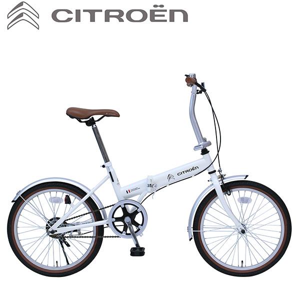 折りたたみ自転車 折り畳み 折畳み ホワイト CITROEN/シトロエン FDB20G MG-CTN20G ミムゴ
