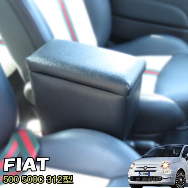 312型 FIAT 500 500C フィアットアームレスト コンソール 小物入れ 肘置き BFAT-1 巧工房