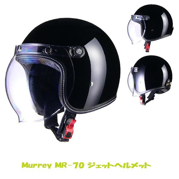 M(57~58cm未満) L(59~60cm未満) 黒 ブラック Murrey ジェットヘルメット バイク MR-70 リード工業 LEAD