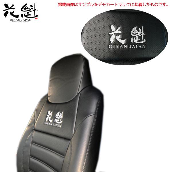 ブラックレザー 刺繍 トラック シートカバー イスズ ギガ (H19.5~H27.10) 助手席 OSC-013 花魁/OIRAN JAPAN
