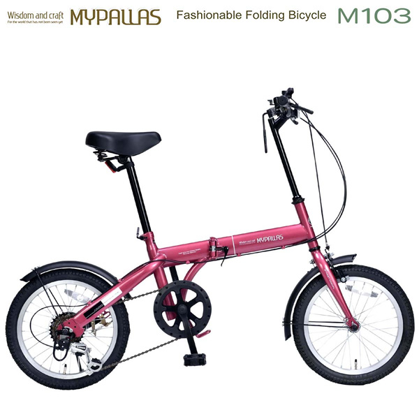 コンパクト 折り畳み 折畳み 街乗り レジャー ルージュ 折りたたみ自転車16インチ 6段変速 M-103 MYPALLAS/マイパラス 池商