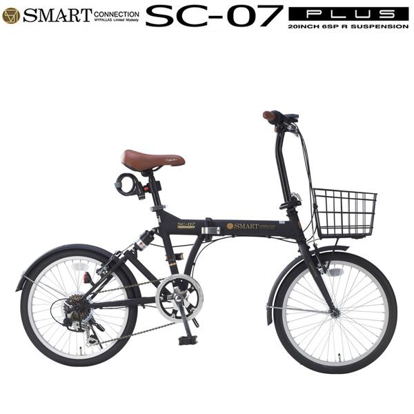 コンパクト 折畳み 街乗り マットブラック 折りたたみ自転車20インチ 6段変速 オールインワン SC-07PLUS MYPALLAS/マイパラス 池商