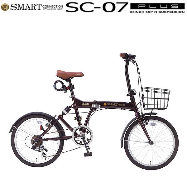 コンパクト 折り畳み 折畳み 街乗り ブラウン 折りたたみ自転車20インチ 6段変速 オールインワン SC-07PLUS MYPALLAS/マイパラス 池商