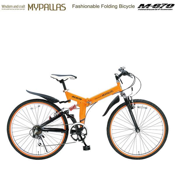 マウンテンバイク フルサス 折畳み 街乗り オレンジ 折りたたみATB26インチ自転車 6段変速 Wサス M-670 MYPALLAS/マイパラス 池商