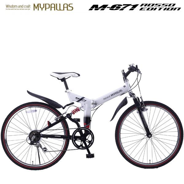 マウンテンバイク フルサス 折畳み 街乗り ホワイト 折りたたみATB26インチ自転車 6段変速 Wサス M-671 MYPALLAS/マイパラス 池商