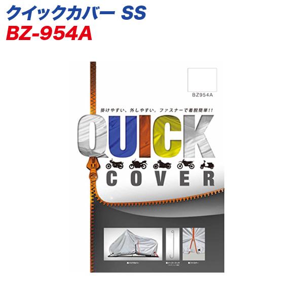 バイクカバー シルバー ファスナー付 300デニール クイックカバー SS BZ-954A リード工業 LEAD