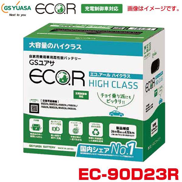 カーバッテリー 自動車用高性能バッテリー 充電制御車対応 大容量 eco.R エコ.アール ハイクラス EC-90D23R ジ-エスユアサ/GS YUASA
