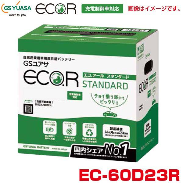 カーバッテリー 自動車用高性能バッテリー 充電制御車対応 eco.R エコ.アール スタンダード EC-60D23R ジ-エスユアサ/GS YUASA