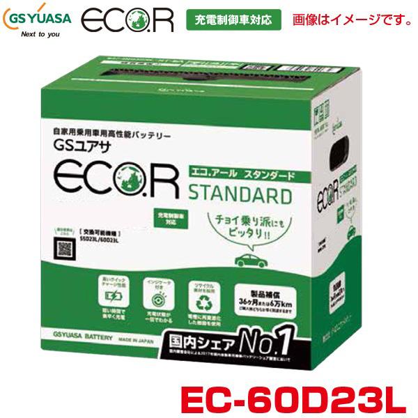 カーバッテリー 自動車用高性能バッテリー 充電制御車対応 eco.R エコ.アール スタンダード EC-60D23L ジ-エスユアサ/GS YUASA