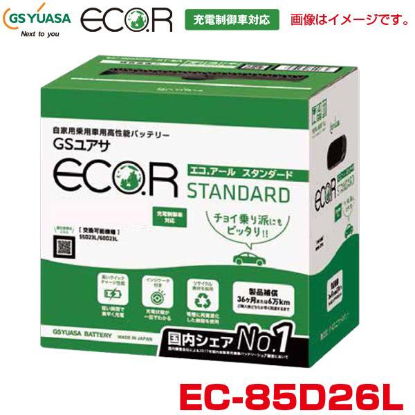 カーバッテリー 自動車用高性能バッテリー 充電制御車対応 eco.R エコ.アール スタンダード EC-85D26L ジ-エスユアサ/GS YUASA