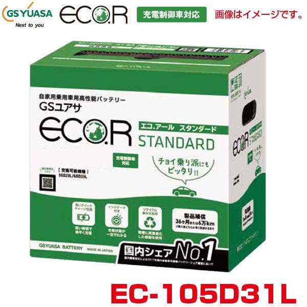 カーバッテリー 自動車用高性能バッテリー 充電制御車対応 eco.R エコ.アール スタンダード EC-105D31L ジ-エスユアサ/GS YUASA