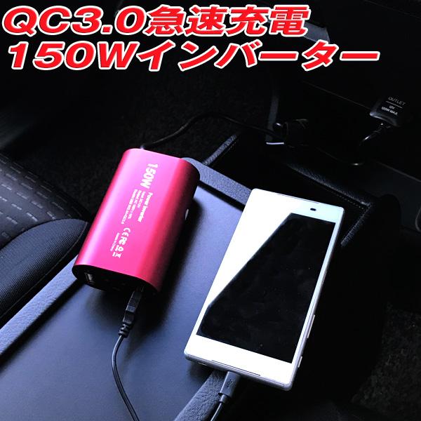 定番 車で家庭用コンセントが使える 防災グッズとしても最適 9 20限定 ポイント最大32倍 車内テレワーク インバーター 150W QC3.0対応 DC12V専用 DC5V インパクトレッド スマホ 急速充電 AC100V USB SALE キック K6-3