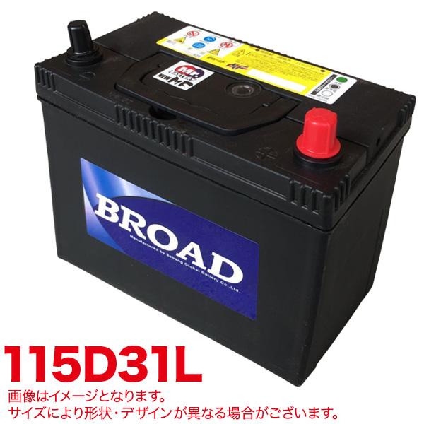 メンテナンスフリー 半密閉型 自動車 補償30ヶ月又は5万km セミシールド MFバッテリー MF115D31L ブロード/BROAD