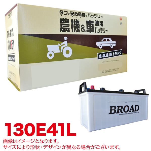 農機・建機・車用バッテリー 耐震強化 タフ 建設機械 重機 農機具 農業機械 補償12ヶ月又は1万km 丸得バッテリー 130E41L ブロード/BROAD