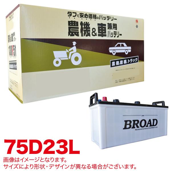 農機・建機・車用バッテリー 耐震強化 タフ 建設機械 重機 農機具 農業機械 補償12ヶ月又は1万km 丸得バッテリー 75D23L ブロード/BROAD