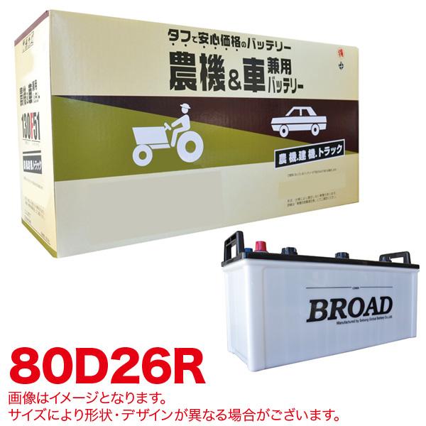 農機・建機・車用バッテリー 耐震強化 タフ 建設機械 重機 農機具 農業機械 補償12ヶ月又は1万km 丸得バッテリー 80D26R ブロード/BROAD