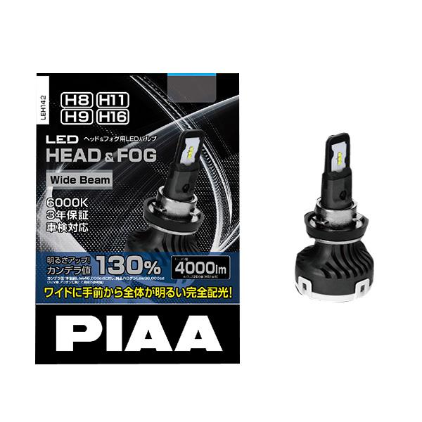 6000k H8 H9 H11 H16 車検対応 ヘッドライト フォグライト LEDバルブ LEH-142 PIAA