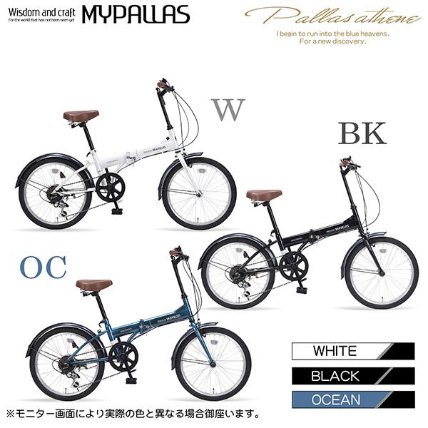 コンパクト 折り畳み 折畳み 街乗り レジャー 折りたたみ自転車20インチ 6段変速 MYPALLAS/マイパラス 池商 M-200