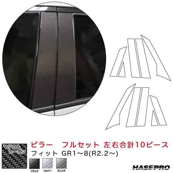 フィット GR1~8(R2.2~) カーボンシート 全3色 マジカルカーボン ピラー フルセット 左右合計10ピース ハセプロ
