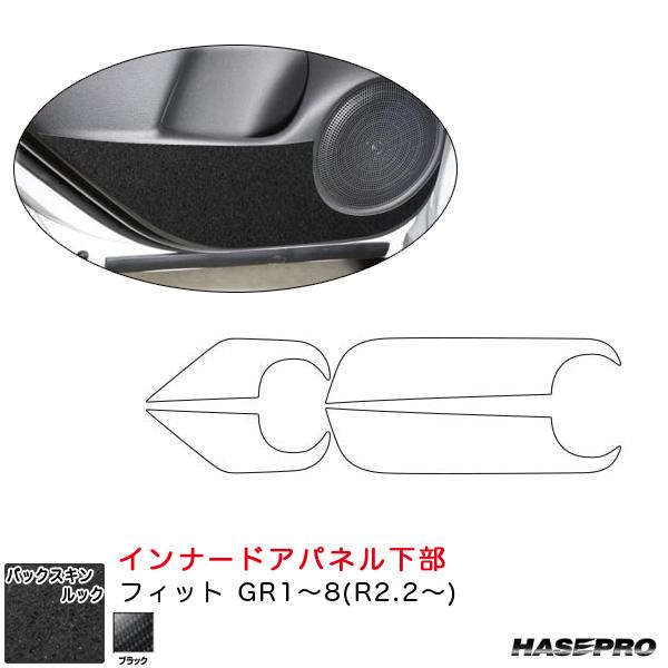 フィット GR1~8(R2.2~) スエード調シート【ブラック】 バックスキンルックNEO インナードアパネル下部 ハセプロ