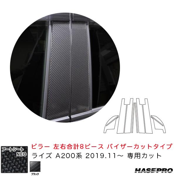 ライズ A200系(R1.11~) カーボン調 BK マジカルアートシートNEO ピラーフルセット バイザーカットタイプ ハセプロ