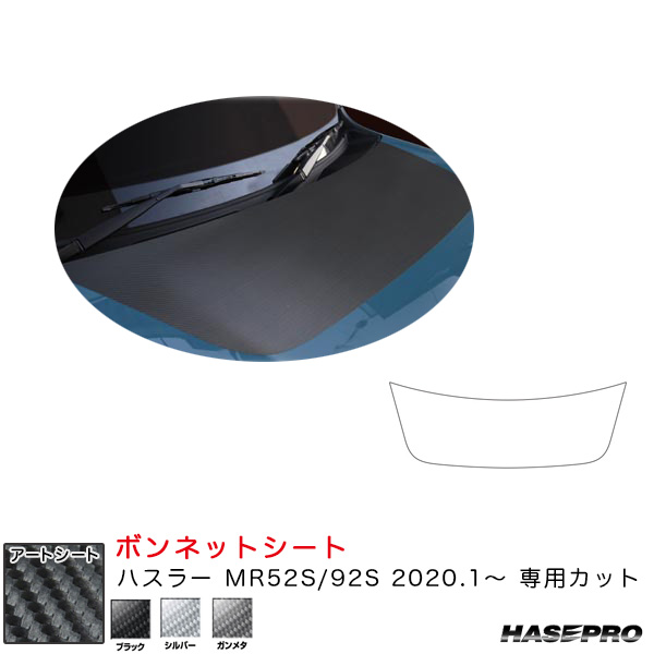 ハスラー MR52S/92S(R2.1~) カーボン調シート【ブラック/シルバー/ガンメタ】全3色 マジカルアートシート ボンネットシート ハセプロ