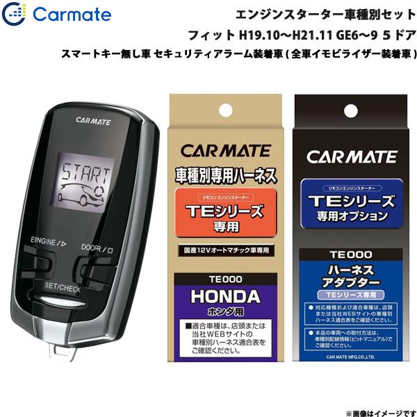 フィット H19.10~H21.11 GE6~9 5ドア エンジンスターター 車種別セット TE-W7300 + TE-54 + TE-430 カーメイト