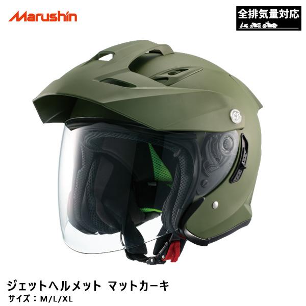 本物 2 25限定 ポイント最大19倍 マットカーキ 全排気量対応 取り外し可能バイザー ジェットヘルメット TE1 インナーバイザー付 マルシン工業 (人気激安) MSJ1 M XL L