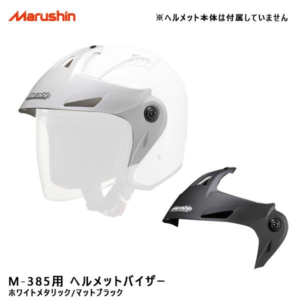ホワイトメタリック マットブラック バイク 特価 M-385用 ヘルメットバイザー お得クーポン発行中 交換 補修用 マルシン工業 予備