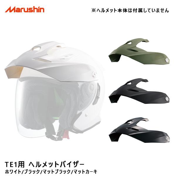 ホワイト マットカーキ ショップ マットブラック ご注文で当日配送 ブラック バイク TE1用 ヘルメットバイザー マルシン工業 交換 TE1 MSJ1 補修用 予備
