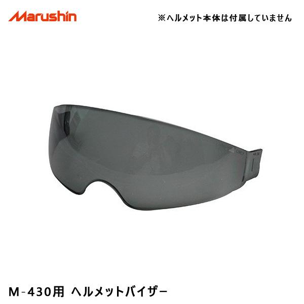 ヘルメットパーツ 交換 予備 バイク用品 M-430用 ヘルメットバイザー お気にいる 正規激安 マルシン工業 オプション