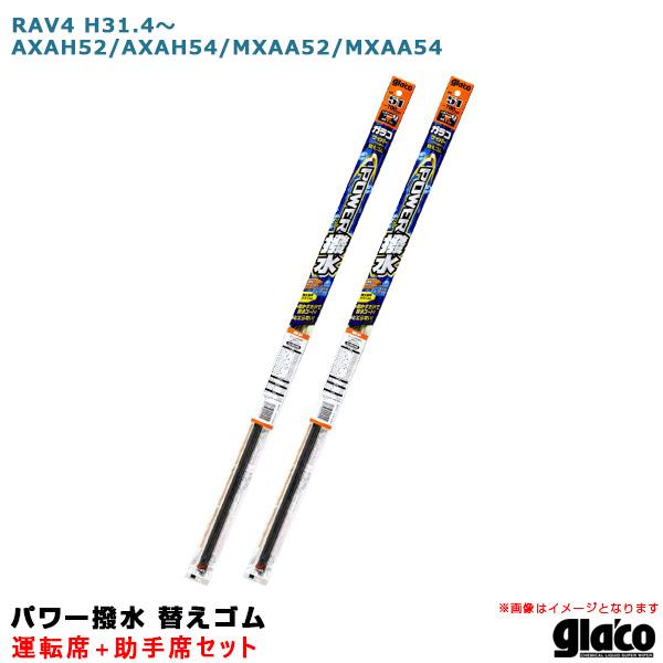 RAV4 [正規販売店] H31.4~ AXAH52 AXAH54 MXAA52 MXAA54 パワー撥水 最新 ガラコワイパー ソフト99 車種別セット 替えゴム 運転席+助手席