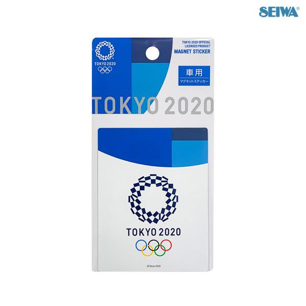 東京2020 日本製 公式ライセンス商品 ステッカー 車 外装 ブルー ドレスアップ 東京2020オリンピック TK53 マグネットステッカー 磁石 セイワ 激安価格と即納で通信販売 エンブレム