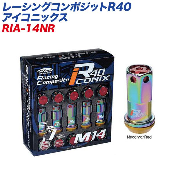 レーシングコンポジットR40 アイコニックス M14×P1.5 アルミ製キャップ 16+4個 ネオクローム×レッド ロック&ナット RIA-14NR KYO-EI