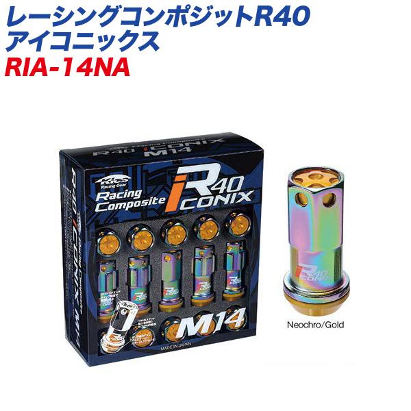 レーシングコンポジットR40 アイコニックス M14×P1.5 アルミ製キャップ 16+4個 ネオクローム×ゴールド ロック&ナット RIA-14NA KYO-EI