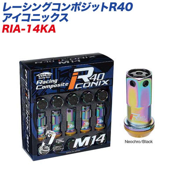 レーシングコンポジットR40 アイコニックス M14×P1.5 アルミ製キャップ 16+4個 ネオクローム×ブラック ロック&ナット RIA-14NK KYO-EI