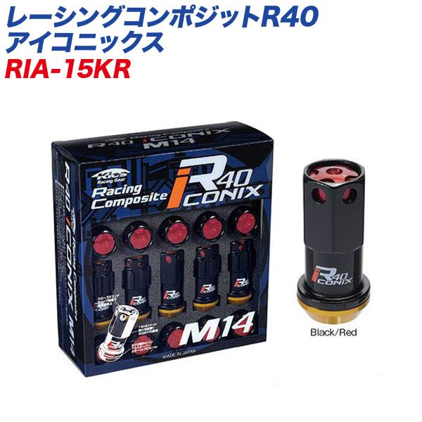 レーシングコンポジットR40 アイコニックス M14×P1.25 アルミ製キャップ 16+4個 ブラック×レッド ロック&ナット RIA-15KR KYO-EI