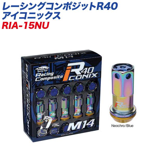 レーシングコンポジットR40 アイコニックス M14×P1.25 アルミ製キャップ 16+4個 ネオクローム×ブルー ロック&ナット RIA-15NU KYO-EI