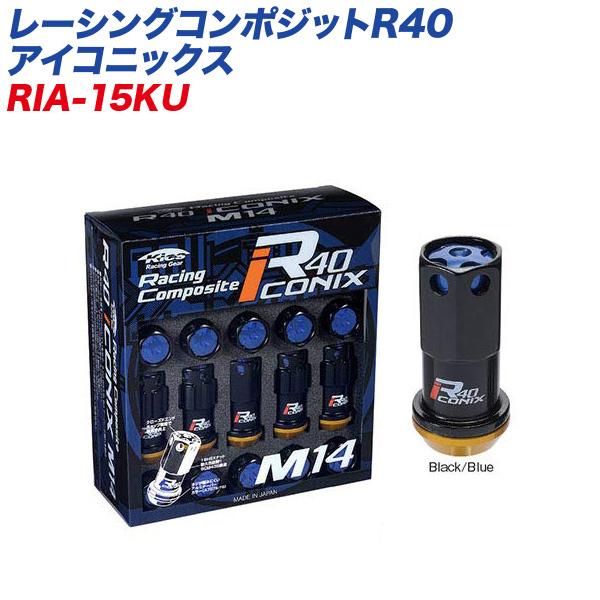 レーシングコンポジットR40 アイコニックス M14×P1.25 アルミ製キャップ 16+4個 ブラック×ブルー ロック&ナット RIA-15KU KYO-EI