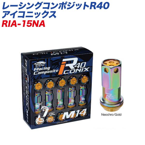 レーシングコンポジットR40 アイコニックス M14×P1.25 アルミ製キャップ 16+4個 ネオクローム×ゴールド ロック&ナット RIA-15NA KYO-EI