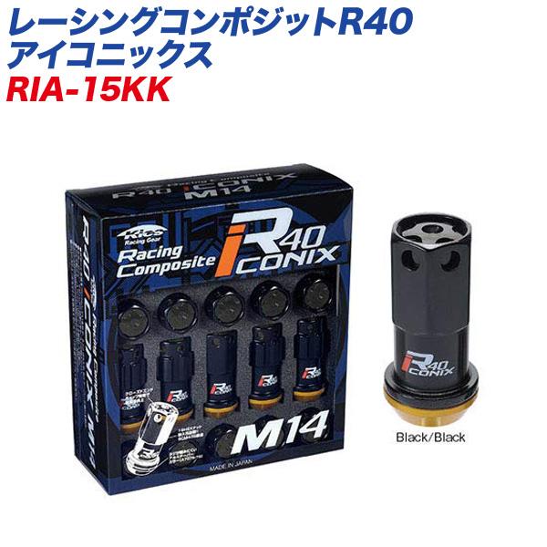 レーシングコンポジットR40 アイコニックス M14×P1.25 アルミ製キャップ 16+4個 ブラック×ブラック ロック&ナット RIA-15KK KYO-EI