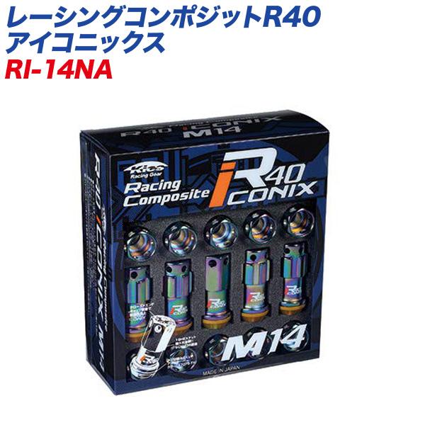 レーシングコンポジットR40 アイコニックス M14×P1.5 キャップレス 16+4個 ネオクローム ロック&ナット RI-14NA KYO-EI